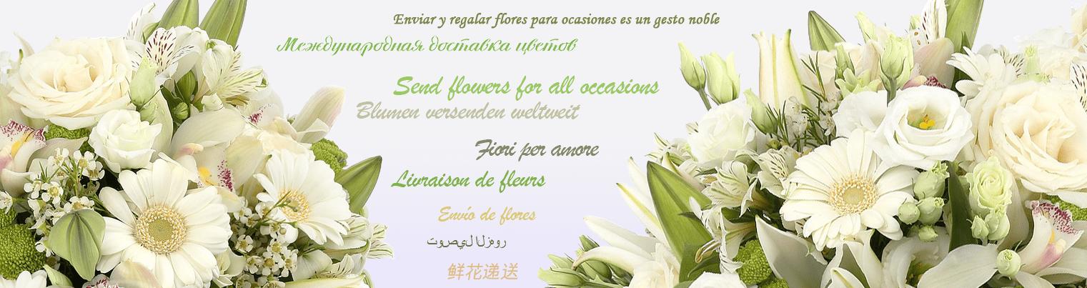 Доставка цветов от компании